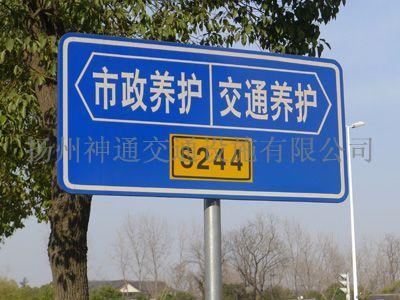 交通标志牌,交通标识