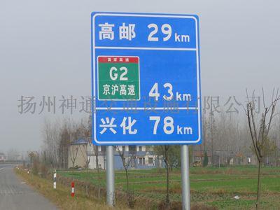 四川交通指示牌