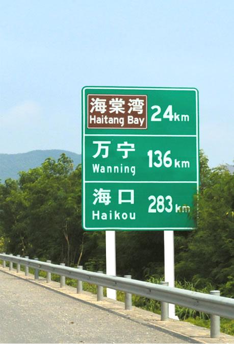 高速交通标志牌 ST-BZP-16