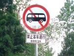 四川警告牌