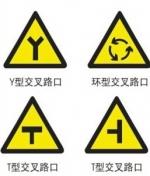 交通标志牌,安全指示牌