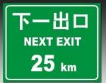 道路交通标志牌,提示牌